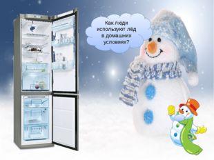 Как люди используют лёд в домашних условиях?