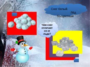 Снег белый. Лёд бесцветный. Чем снег отличается от льда?