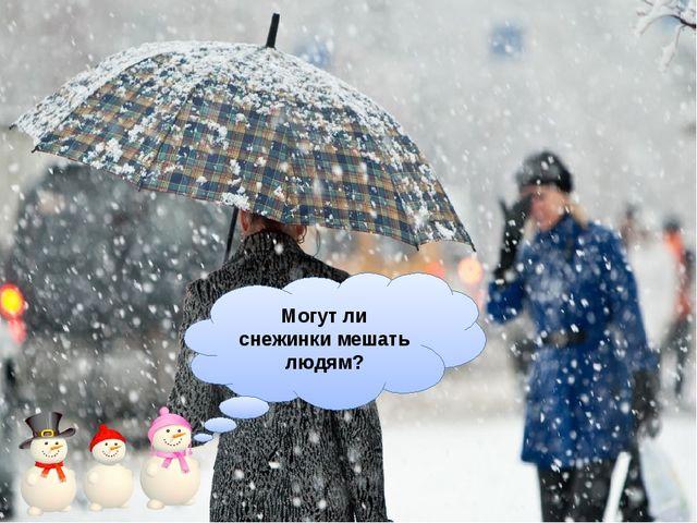 Могут ли снежинки мешать людям?