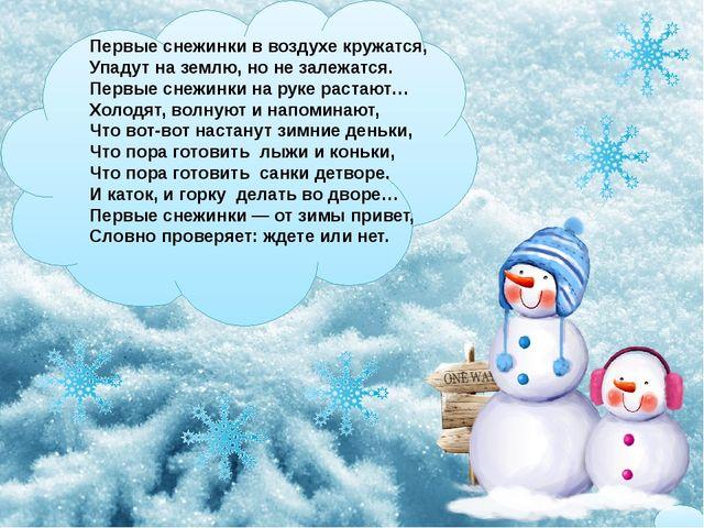 Первые снежинки ввоздухе кружатся, Упадут наземлю, нонезалежатся. Первые...