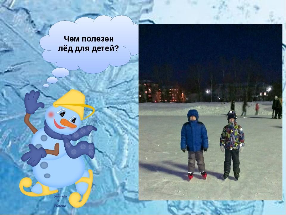 Чем полезен лёд для детей?