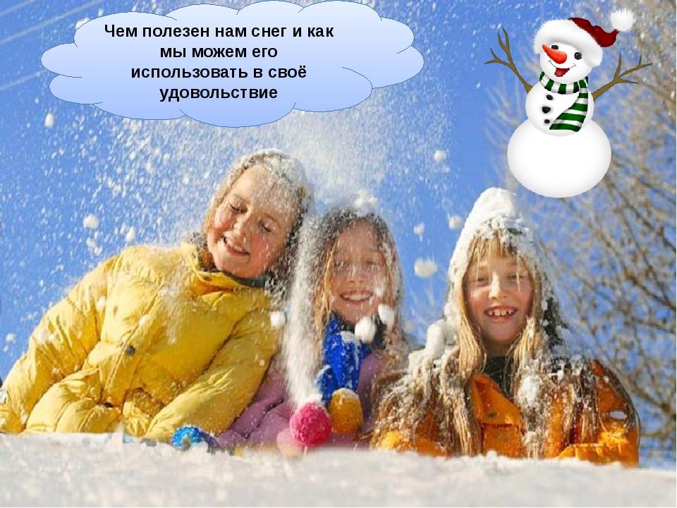 Чем полезен нам снег и как мы можем его использовать в своё удовольствие