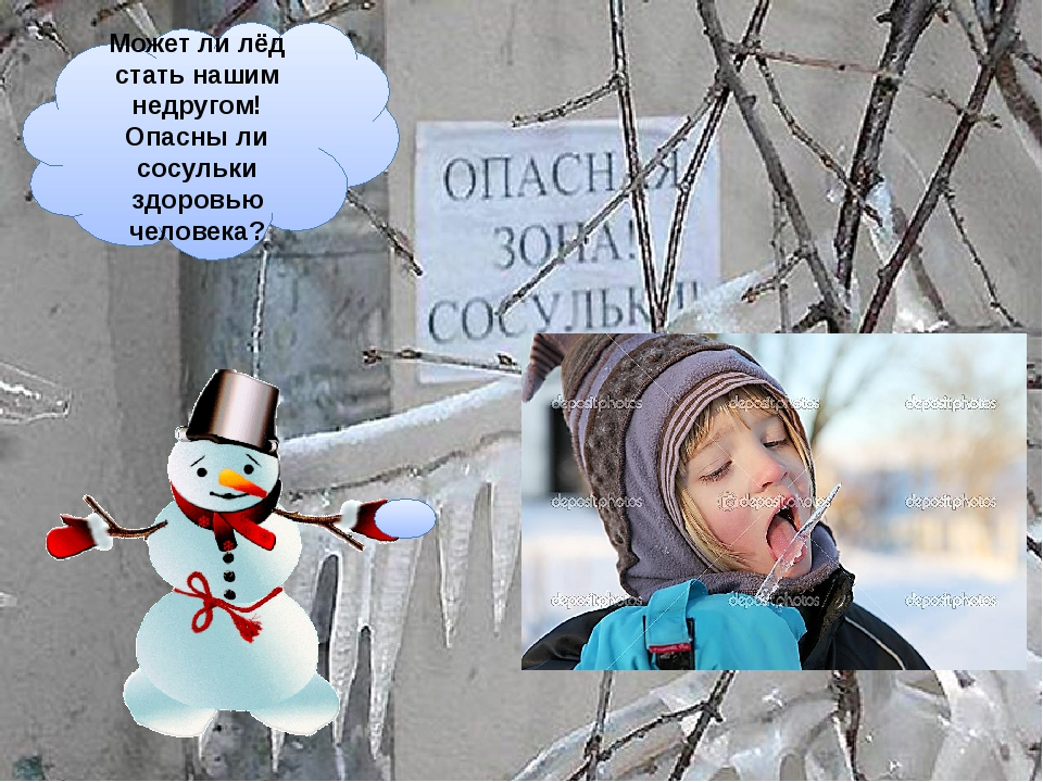 Может ли лёд стать нашим недругом! Опасны ли сосульки здоровью человека?