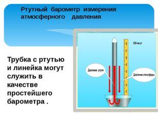 Ртутный барометр измерения атмосферного давления Трубка с ртутью и линейка мо