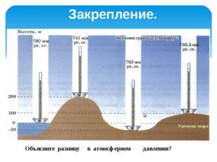 Объясните разницу в атмосферном давлении? Закрепление.