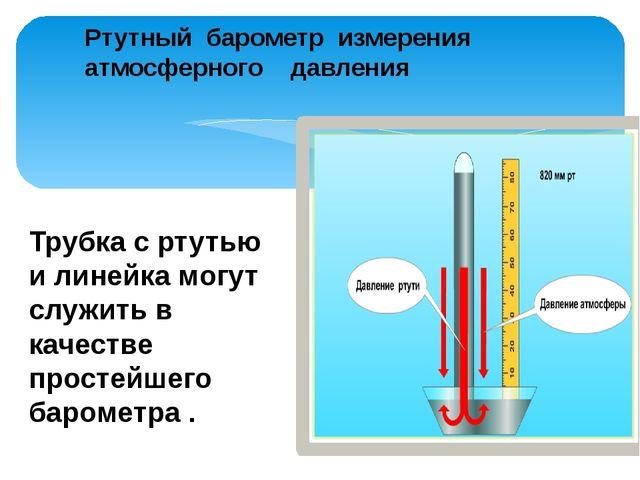 Ртутный барометр измерения атмосферного давления Трубка с ртутью и линейка мо...