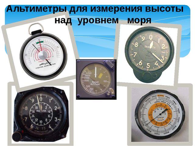 Альтиметры для измерения высоты над уровнем моря