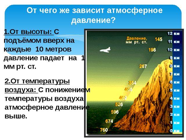От чего же зависит атмосферное давление? 1.От высоты: С подъёмом вверх на каж...