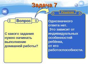 Задача 7 С какого задания нужно начинать выполнение домашней работы? Однознач