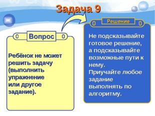 Задача 9 Ребёнок не может решить задачу (выполнить упражнение или другое зада