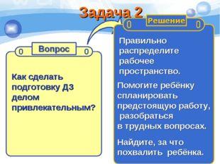Задача 2 Как сделать подготовку ДЗ делом привлекательным? Правильно распредел
