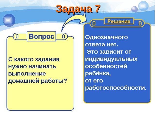 Задача 7 С какого задания нужно начинать выполнение домашней работы? Однознач...