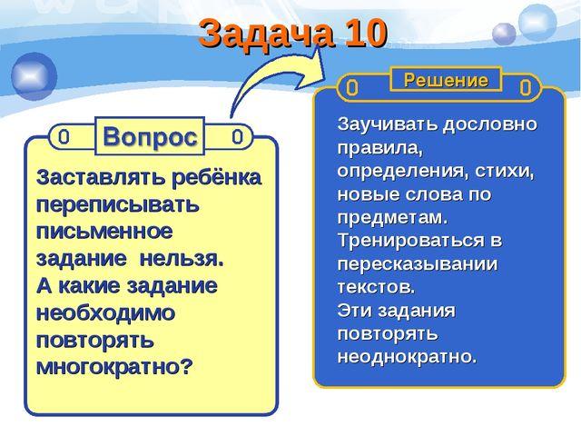 Задача 10 Заставлять ребёнка переписывать письменное задание нельзя. А какие...