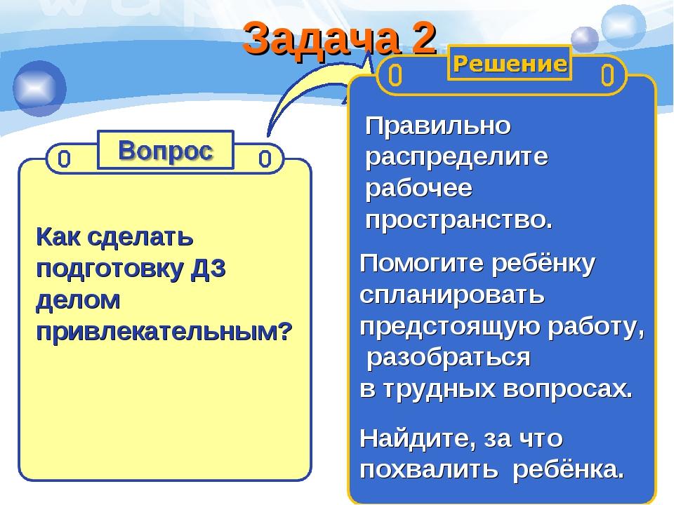 Задача 2 Как сделать подготовку ДЗ делом привлекательным? Правильно распредел...