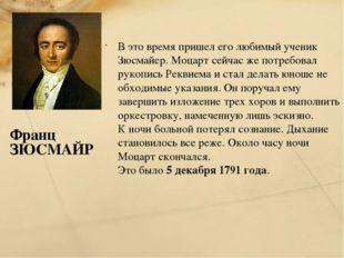 Франц ЗЮСМАЙР В это время пришел его любимый ученик Зюсмайер. Моцарт сейчас ж