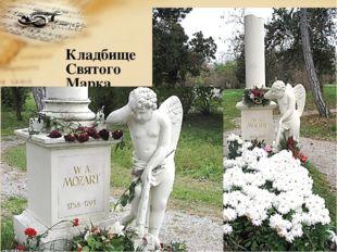 Кладбище Святого Марка