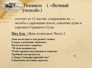 Реквием ( «Вечный упокой») состоит из 12 частей, содержание их — мольба о да