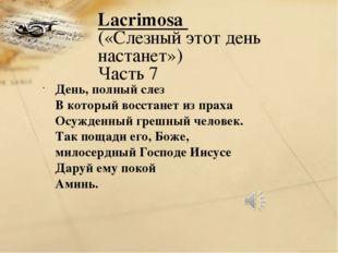 Lacrimosa («Слезный этот день настанет») Часть 7 День, полный слез В который