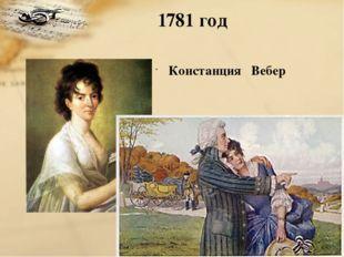 1781 год Констанция Вебер