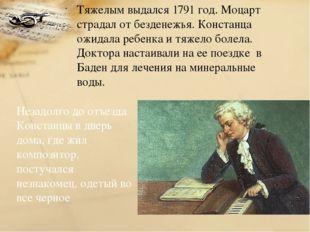 Тяжелым выдался 1791 год. Моцарт страдал от безденежья. Констанца ожидала реб