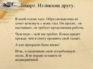Моцарт. Из письма другу. В моей голове хаос. Образ незнакомца не хочет исчезн
