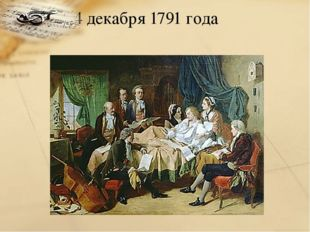 4 декабря 1791 года