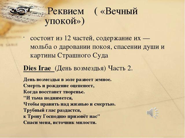 Реквием ( «Вечный упокой») состоит из 12 частей, содержание их — мольба о да...