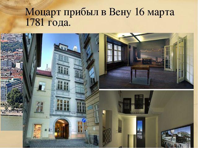 Моцарт прибыл в Вену 16 марта 1781 года.