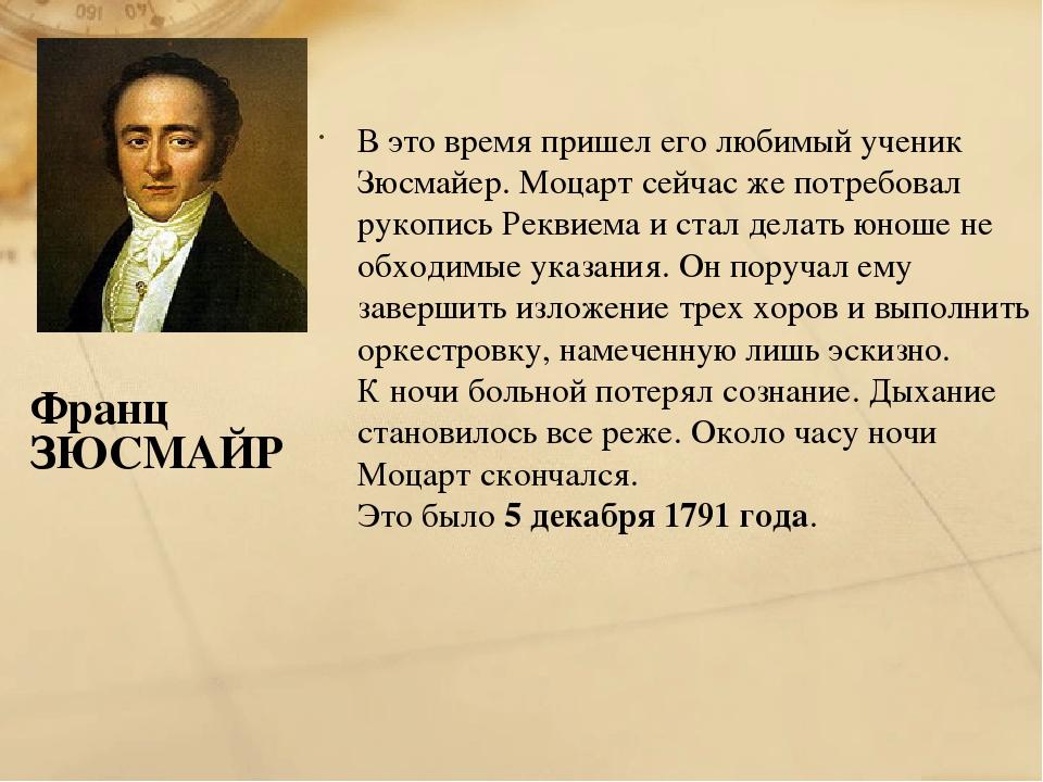 Франц ЗЮСМАЙР В это время пришел его любимый ученик Зюсмайер. Моцарт сейчас ж...
