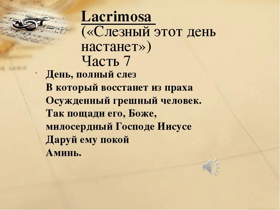 Lacrimosa («Слезный этот день настанет») Часть 7 День, полный слез В который...