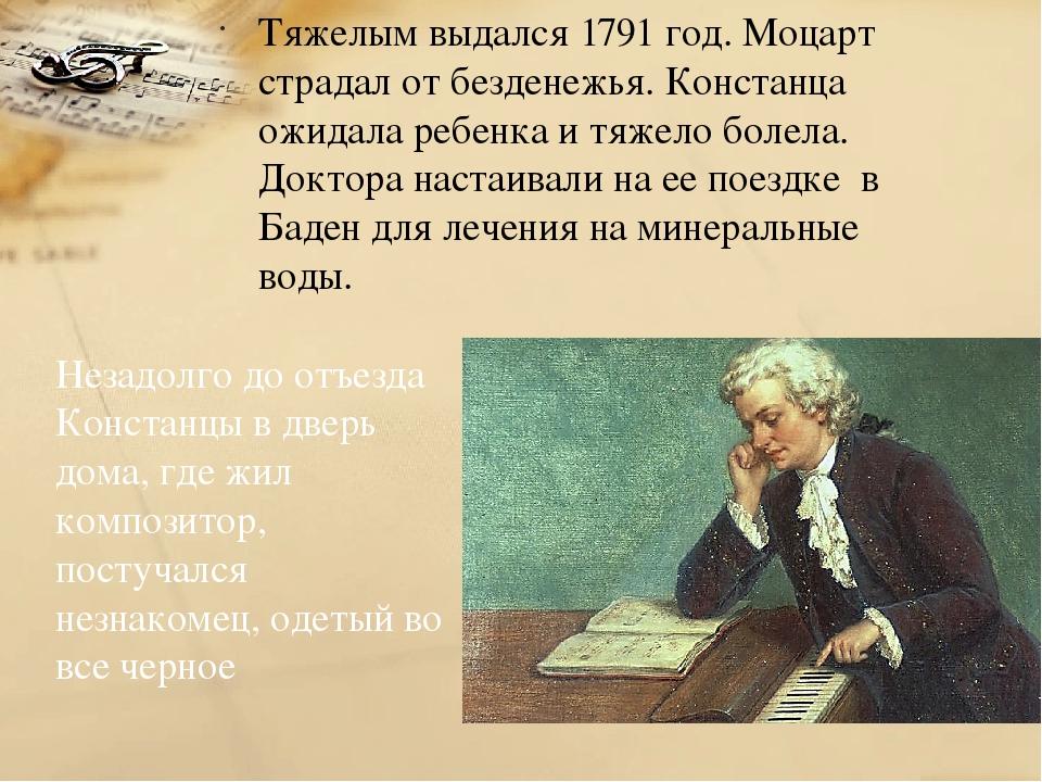 Тяжелым выдался 1791 год. Моцарт страдал от безденежья. Констанца ожидала реб...