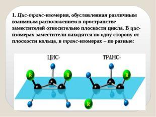 1.Цис-транс-изомерия, обусловленная различным взаимным расположением в прост