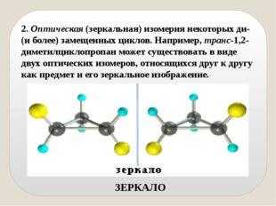 2.Оптическая(зеркальная) изомерия некоторых ди- (и более) замещенных циклов