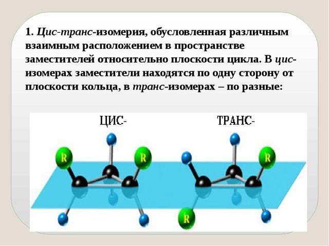 1.Цис-транс-изомерия, обусловленная различным взаимным расположением в прост...