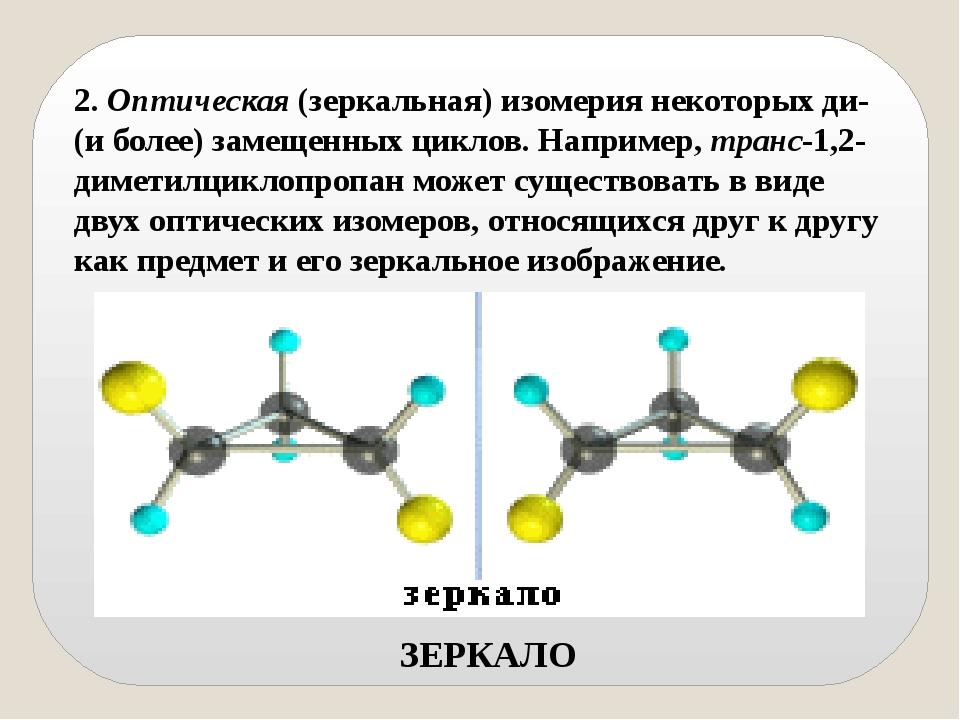 2.Оптическая(зеркальная) изомерия некоторых ди- (и более) замещенных циклов...