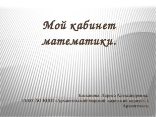 Баскакова Лариса Александровна. ГБОУ АО КШИ «Архангельский морской кадетский