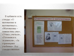 В кабинете есть стенды: «О математике и математиках», «Математика – гимнасти