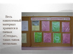 Весь накопленный материал хранится в папках «Стенды», таких папок несколько.