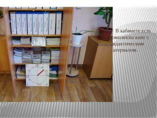 В кабинете есть комплекты книг с дидактическим материалом.