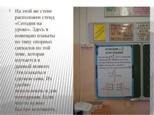 На этой же стене расположен стенд «Сегодня на уроке». Здесь я помещаю плакат