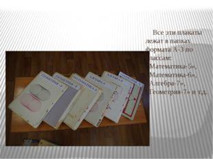 Все эти плакаты лежат в папках формата А-3 по классам: «Математика-5», «Мате