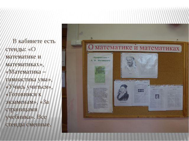 В кабинете есть стенды: «О математике и математиках», «Математика – гимнасти...
