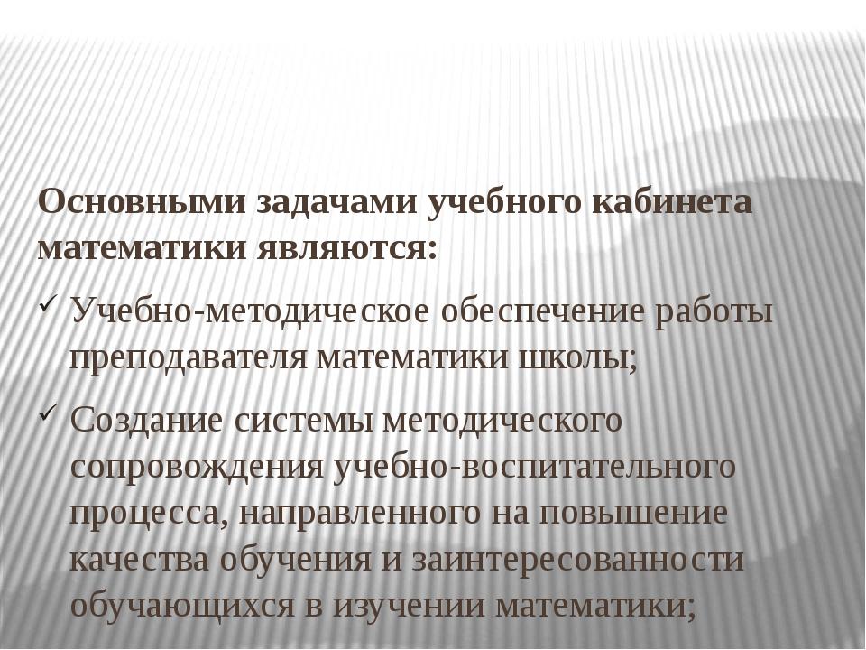 Основными задачами учебного кабинета математики являются: Учебно-методическо...