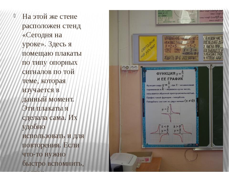 На этой же стене расположен стенд «Сегодня на уроке». Здесь я помещаю плакат...