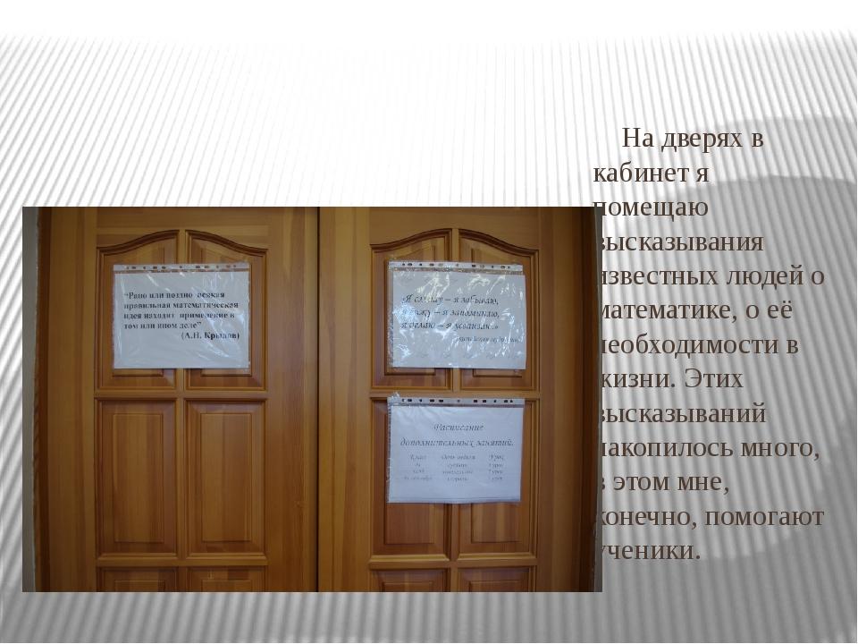 На дверях в кабинет я помещаю высказывания известных людей о математике, о е...