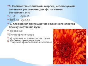 5. Количества солнечной энергии, используемой зелеными растениями для фотосин