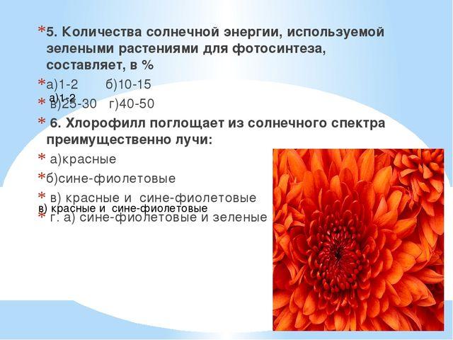 5. Количества солнечной энергии, используемой зелеными растениями для фотосин...