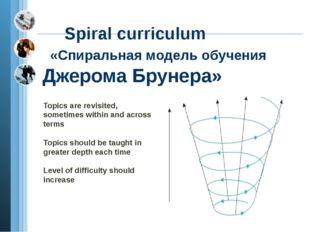 Spiral curriculum «Спиральная модель обучения Джерома Брунера» Topics are re