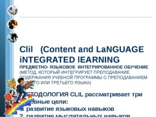 Clil (Content and LaNGUAGE iNTEGRATED lEARNING ПРЕДМЕТНО- ЯЗЫКОВОЕ ИНТЕГРИРО