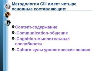 Методология Clil имеет четыре основные составляющие: Content-содержание -Comm